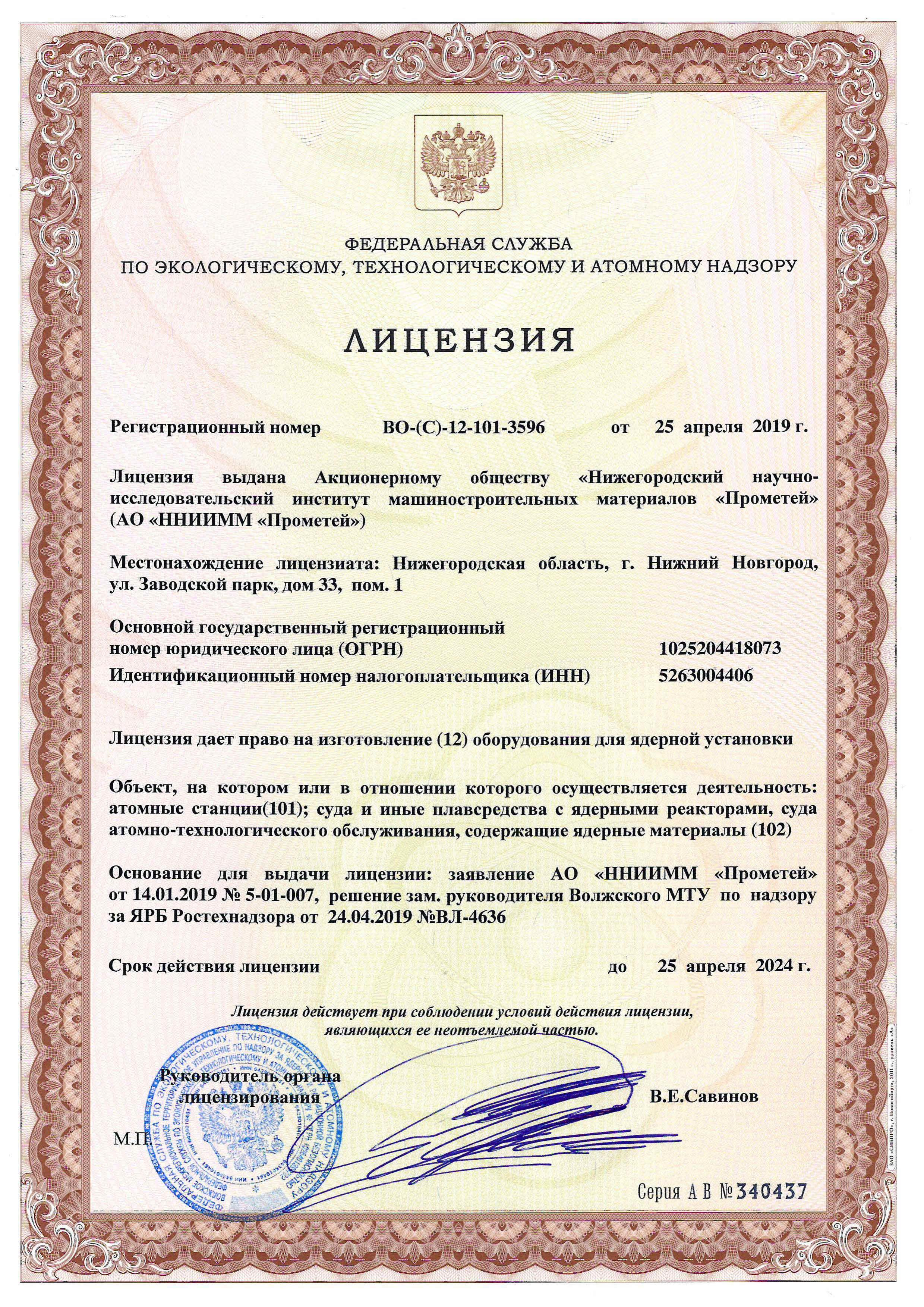 лицензия по атомному надзору